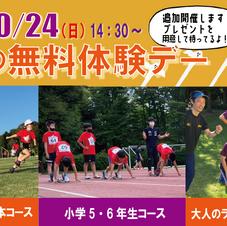 秋の無料体験デー 10/24 開催