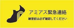 アミアス緊急連絡-100.jpg