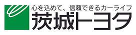 茨城トヨタロゴ大.jpg