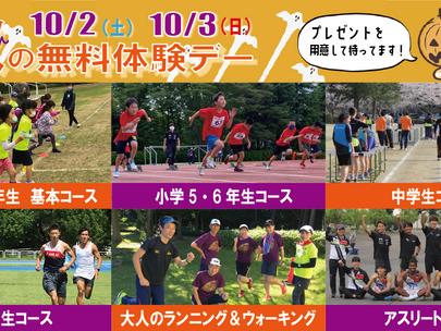 秋の無料体験デー 10/2(土) 10/3(日)