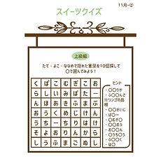 スイーツクイズ2020年11月上級編