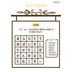 スイーツクイズ2020年11月初級編
