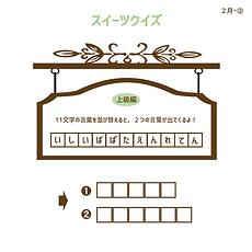 スイーツクイズ2021年2月上級編