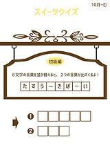 スイーツクイズ2020年10月初級編