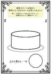 デコレーションケーキ.jpg