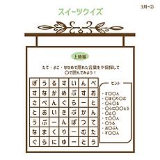 スイーツクイズ2021年3月上級編