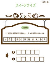 スイーツクイズ2020年10月上級編