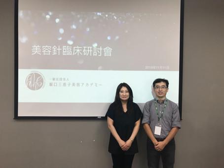日本美顏針研討會