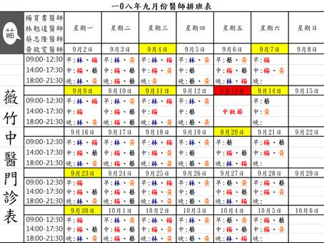 門診異動:薇竹中醫九月門診