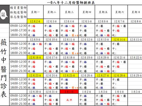 門診異動:薇竹中醫十二月門診異動