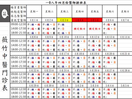 門診異動:薇竹中醫四月門診