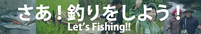 北海道富良野アウトドアツアーラフティングフィッシングならガイドラインアウトドアクラブ