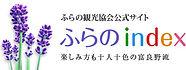 ガイドラインアウトドアクラブ リンク ふらの観光協会公式サイト