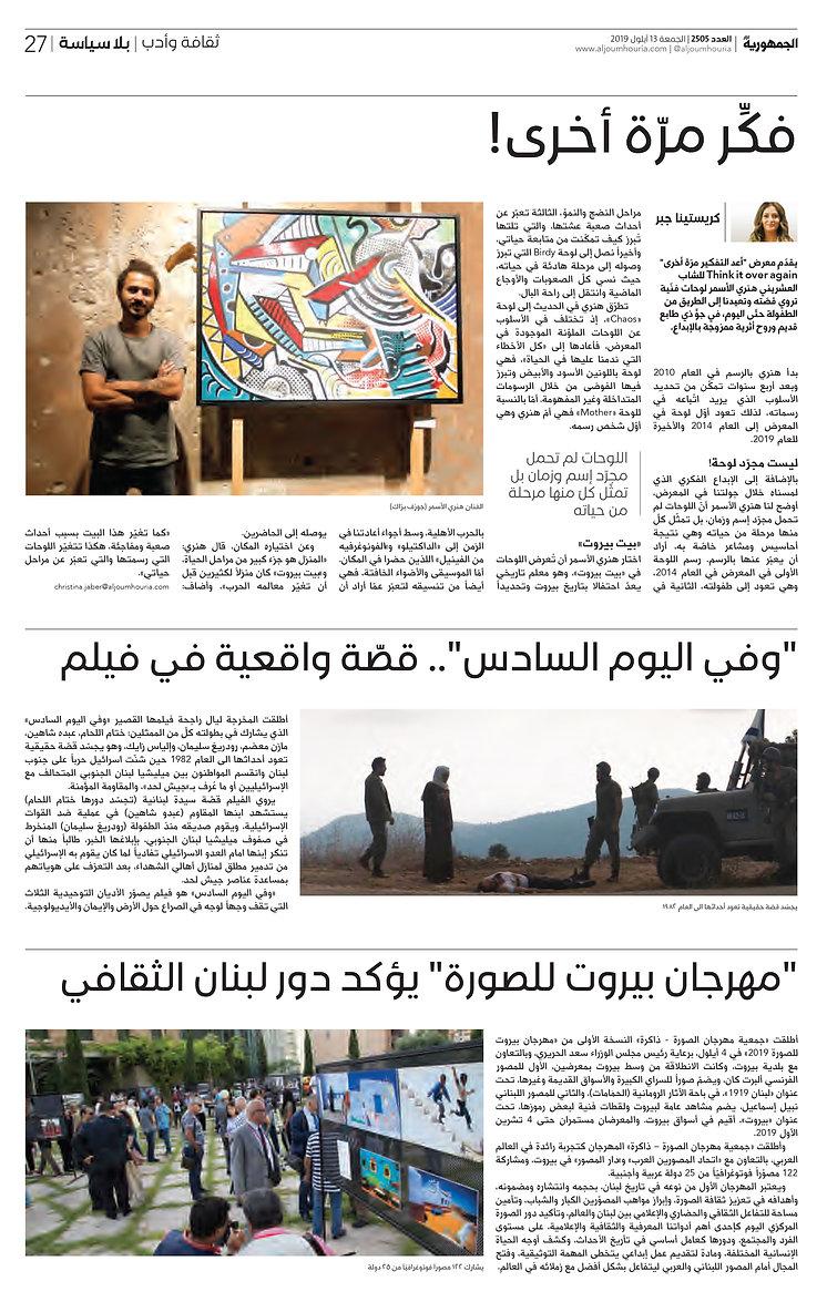 Henri Exhibition Beit Beirut Al Joumhour