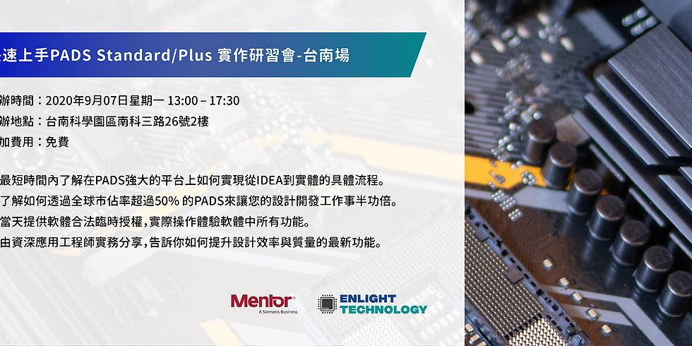 快速上手PADS Standard/Plus實作研習會-台南場