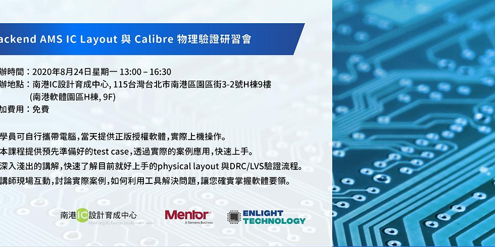 Backend AMS IC Layout 與 Calibre 物理驗證研習會-台北場 (1)