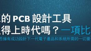 資訊白皮書 - 您的 PCB 設計工具跟得上時代嗎: 一項比較