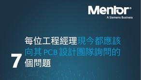 資訊白皮書 - 每位工程經理現今都應該向其 PCB 設計團隊詢問的 7 個問題