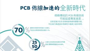 資訊白皮書 - PCB 佈線加速的全新時代: 多走線佈線資料表