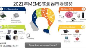新聞 - MEMS感測器市場價值2027年將達到177億美元