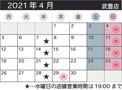 アスク武豊店の営業日案内【2021/04】今月も元気に営業中