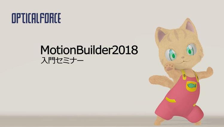 MotionBuilder 2018入門セミナー