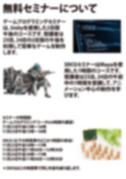 長崎チラシ裏.jpg