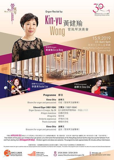 Kinyu-Wong-organrecital-poster (1).jpg