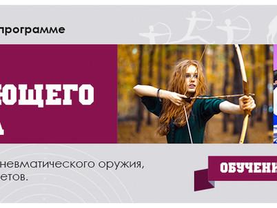 Приглашаем в стрелковый тир «Мир охоты» ТЦ «Вега», г. Краснодар!