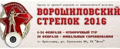 Турнир «Ворошиловский стрелок 2016»