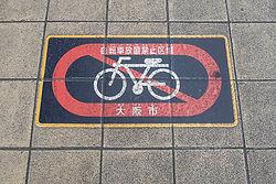 rent a bike osaka rental cycle bicycle Japan Japanese parking rules no parking tekkyo