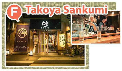 short_Takoya.jpg
