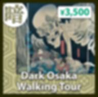 tourSQ-darkPRICE.png