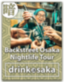 tourSQ-nightlife+DO.png