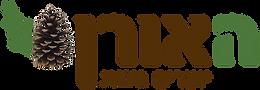 לוגו האורן - עיצוב גינות