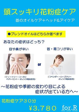 花粉症POP 2019.jpg