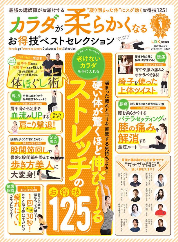 晋遊舎から6月26日発売のカラダが柔らかくなるお得技ベストセ レクションに掲載されました。
