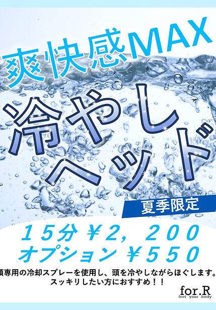 冷ヘッド2021.jpg