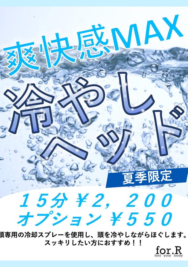 冷やしヘッドマッサージが7月から始まります。