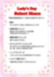 レディースデーメニュー.jpg