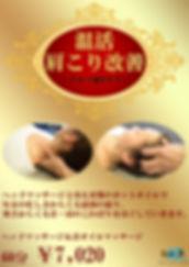 アロマHOT.jpg
