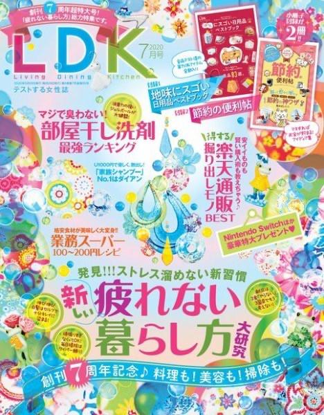 晋遊舎から発売されました『LDK7月号』に、代表の木幡の記事が掲載されています。
