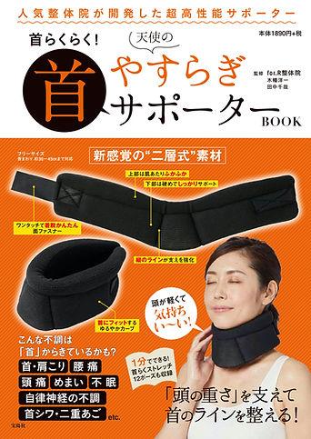 neck_supporter_kurumi_H1-4.jpg