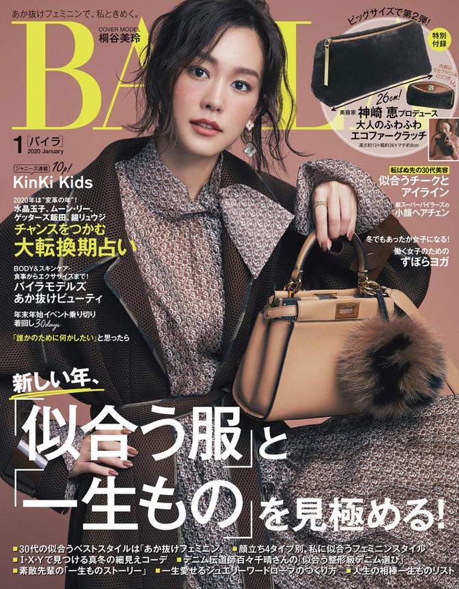12月12日発売 『BAILA 1月号』掲載記事の監修を行い ました。