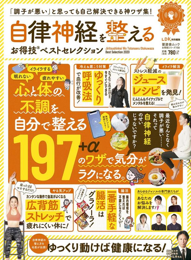 『自律神経を整えるお得技ベストセレクション』(晋遊 舎)が発売されました。