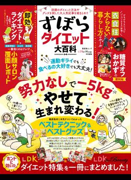 晋遊舎から発売されました『ずぼらダイエット大百科』に代表の木幡と菊池が掲載されています。