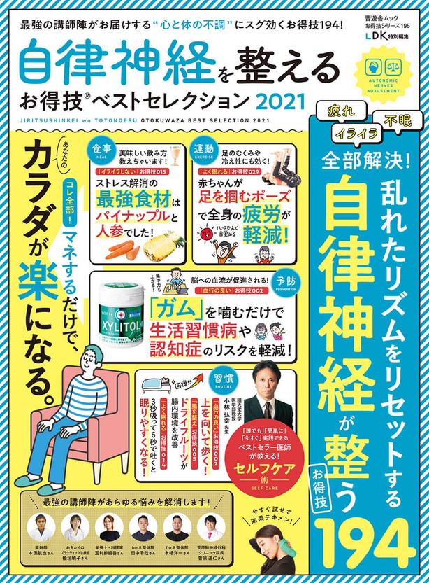 『自律神経を整えるお得技ベストセレクション2021』が発売されました。