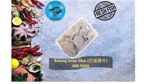 Batang Soup Slice (巴当烫片) 400-500G