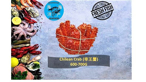 Chilean King Crab (帝王蟹)600-700G