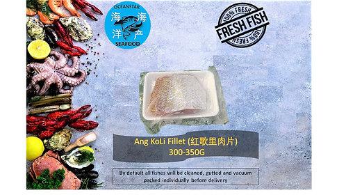 Ang KoLi Fillet (红哥利肉块) 300-350G